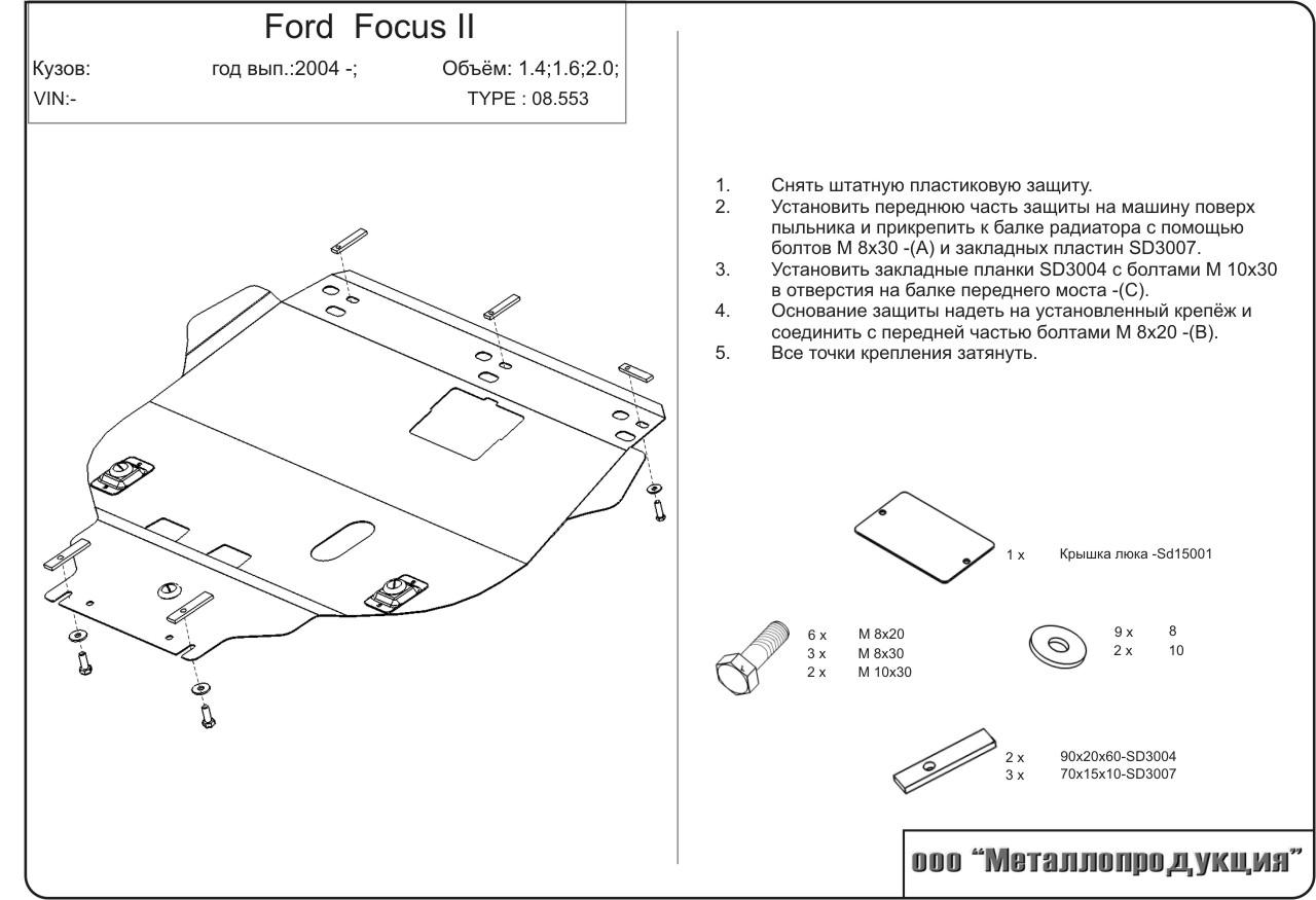 Установка защиты двигателя на форд фокус