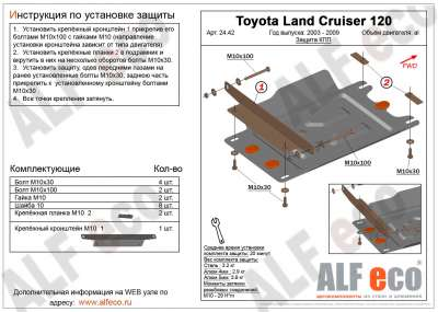 ALF.24.42 st  Защита КПП Toyota Land Cruiser Prado 150 all 2009-, Land Cruiser 120 2003-