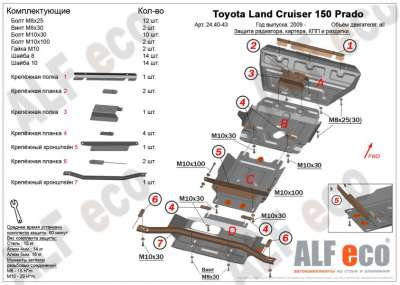 ALF.24.43 st Защита раздатка Toyota Land Cruiser  Prado 150 all 2009-